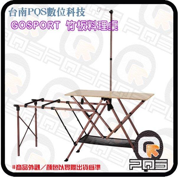 ╭☆台南PQS╮GoSport 竹板料理桌 輕便型折疊料理桌 移動廚房 金屬合金摺疊組合 陽極骨架延伸為雙口爐架