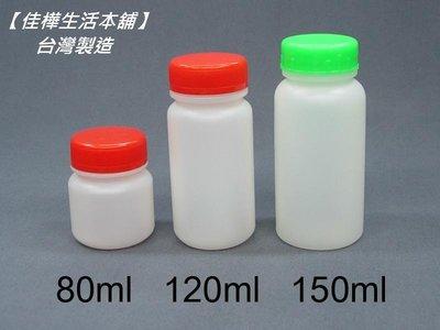 【佳樺生活本舖】MIT中口瓶農藥瓶(B...