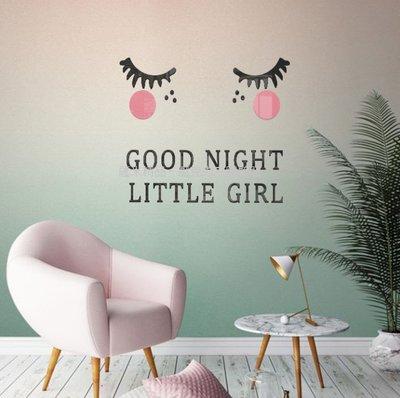 晚安睫毛 壓克力壁貼 玄關 沙發牆 壁貼 背景牆 嬰兒房 小孩房 臥室