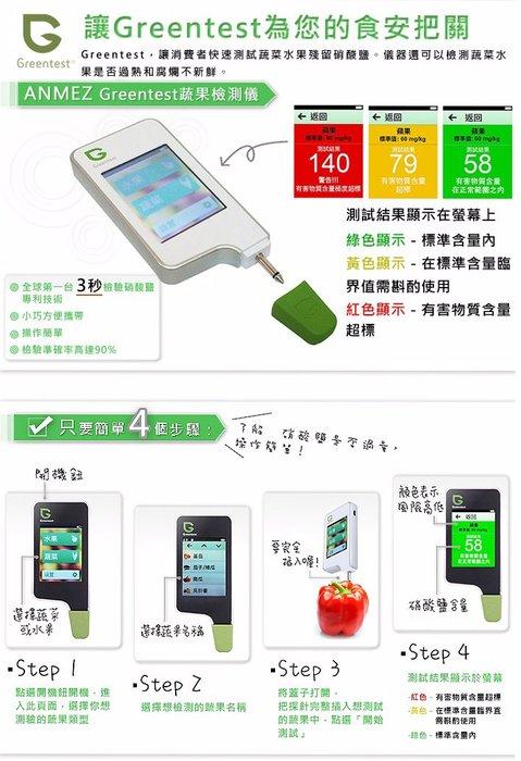 ANMEZ - Greentest 2 蔬果安全檢測儀 (水果+蔬菜+肉類)3合一