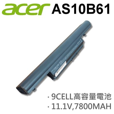 ACER 宏碁 AS10B61 9CELL 日系電芯 電池 5745G-5844 AS5745-6492 TOUCH