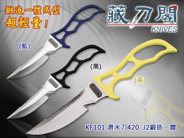《藏刀閣》KF101潛水刀420J2~免運費!