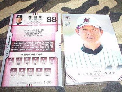 貳拾肆棒球-日本職棒2007BBM羅德隊卡莊勝雄老師球卡