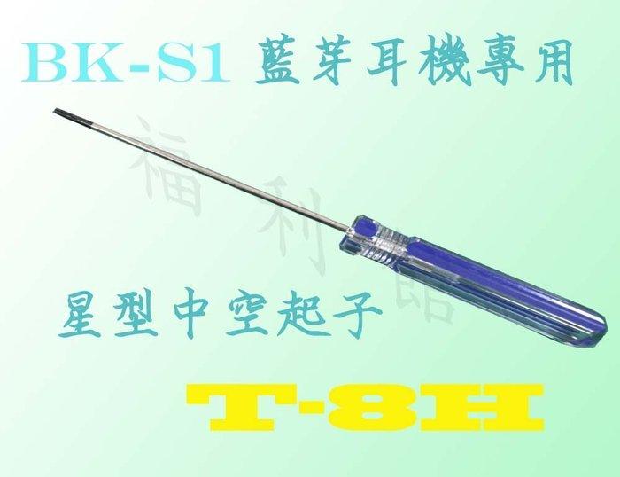 福利館◎ BK-S1 適用 星形 中空小起子 帶孔 起子頭 T8 T8H T-8H 有磁性 (新版)
