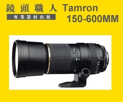 ☆ 鏡頭職人☆( 鏡頭出租 閃光燈出租 ) :::: Tamron 150-600MM  VC FOR CANON  台北市 新北市 楊梅