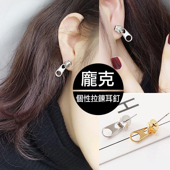 【JS 姊妹時代】【OLL429】龐克個性香檳金銀拉鍊耳釘耳環