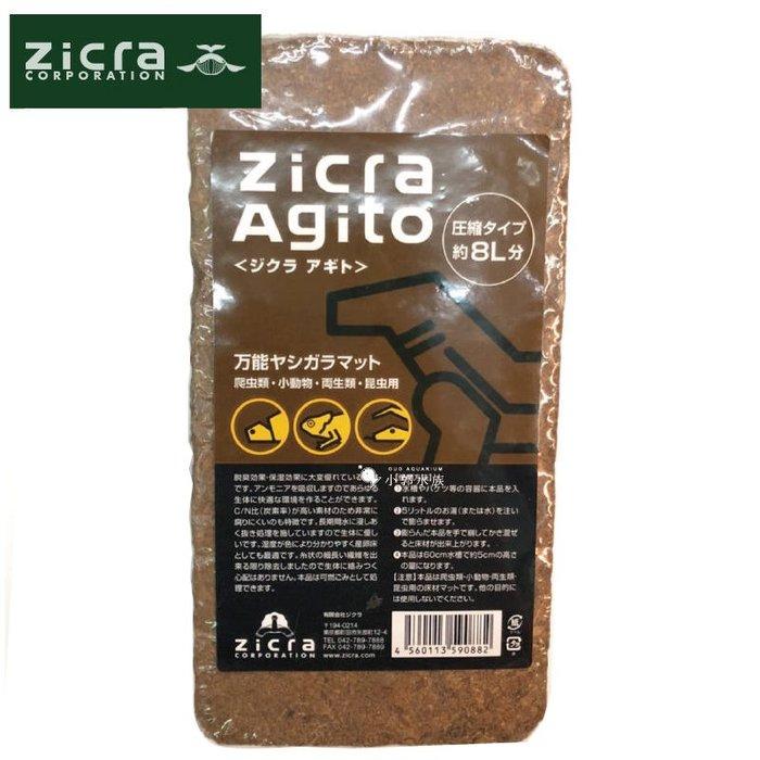 小郭水族-日本限定-ZICRA【爬蟲專用萬用椰纖(細)8L】陸龜 蜥蜴 兩棲爬蟲 蛇