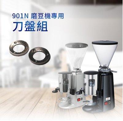 TIAMO 901N 磨豆機專用刀盤 *BC1896 刀盤由 901N 義式咖啡磨豆機(專用)
