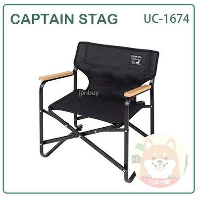 【現貨】日本 Captain Stag 鹿牌 輕量 折疊椅 實木 單人 椅 導演椅 收納 野餐 露營 黑 UC-1674