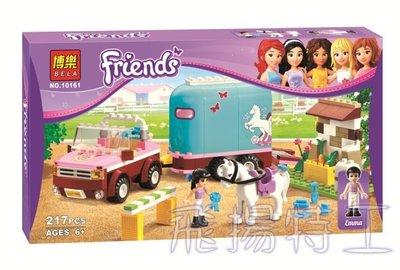 【飛揚特工】博樂 小顆粒 積木套組 女孩 10161 陽光牧場 艾瑪的運馬托車(非樂高,可與 LEGO 相容)
