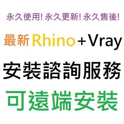Rhino (Rhinoceros) 7.4 英文、繁體中文 + Vray 5 永久使用 可遠端安裝