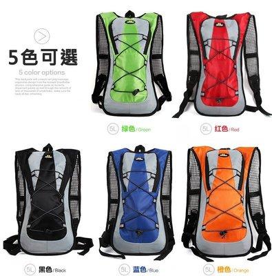 七星山-自行車水袋背包 5L. 透氣耐磨 多功能 雙肩背帶 運動背包 水袋背包 自行車背包 頭巾 口罩