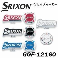藍鯨高爾夫 SRIXON帽夾+MARK #GGF-12160 (黑/藍/紅/白/四色)