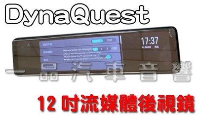 一品. DynaQuest 12吋流媒體電子後視鏡.全屏螢幕前後錄行車紀錄器 DVR-122