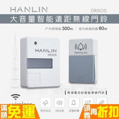 遠距無線門鈴/求救鈴 HANLIN-DRSOS 超大聲 免電池 自壓發電 按鈕防雨 室內80~300米 耐20萬次