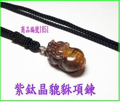 可享95折【紫鈦晶貔貅項鍊】編號185...