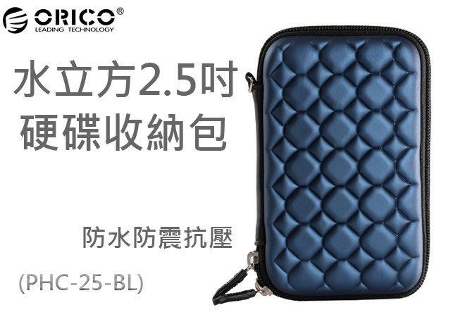 【傻瓜批發】(PHC-25)水立方2.5吋硬碟收納包 保護盒 硬碟包 配件包 防震包 保護套 行動硬碟 防撞 保護殼