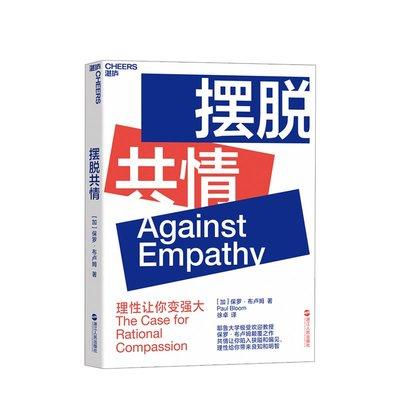 擺脫共情 Against Empathy 社會科學 心理學 保羅 布盧姆 Paul Bloom 著 湛廬文化 浙江人民出版社