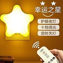 插電小夜燈柔光光控臥室床頭嬰兒寶寶喂奶護眼遙控嬰幼兒童睡眠起--九歌