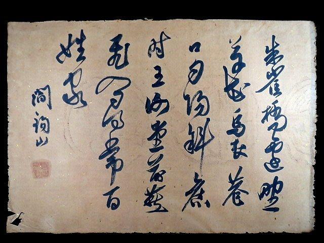 【 金王記拍寶網 】S893  閻錫山 款 書法原作 手寫書法 一張 罕見 稀少~