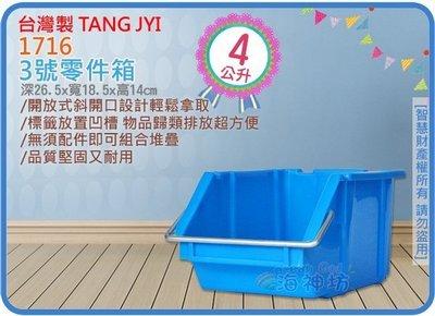 海神坊 製 1716 3號零件箱 整理箱 工具箱 收納箱 分類箱 置物箱 重疊箱 玩具箱4L 24入2300元