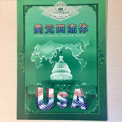 2009年美元一元四連體鈔帶冊,品項如圖保真