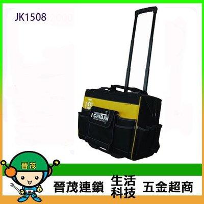 【晉茂五金】I CHIBAN 大容量拉桿袋 耐用防潑水 大容量 工具箱 旅行箱 電工袋 JK1508 請先詢問庫存