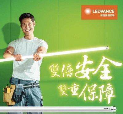 萬華好商量~OSRAM 歐司朗 LED 9W 燈管 T8 2尺 玻璃燈管 白光/自然光/黃光 含稅 日光燈 全電壓