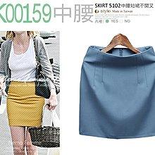 【SK00159】☆ O-style ☆ 中腰 OL 彈性短裙 日韓流行通勤款- MIT