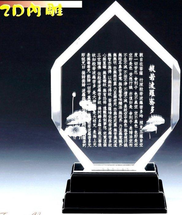 易晶工坊-全省宅配-免費試排版:教育獎、資深員工、業績獎、榮譽獎、晉升榮退、年終尾牙授獎、各項競賽團康社團活動均適用