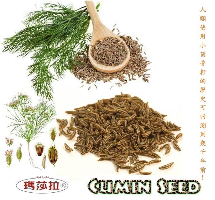 [瑪莎拉]     100%純天然小茴香籽   (孜然)    {1 公斤/裝}    Cumin Seed