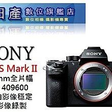 【日產旗艦】SONY A7S II A7S2 A7SII 公司貨 現金再優惠【送原廠充電組+收納旅行袋8/11止】
