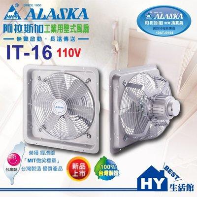 ALASKA 阿拉斯加 16吋 工業用壁式風扇 IT-16 工業排風機 110V 排風扇 另868巧靜 -《HY生活館》