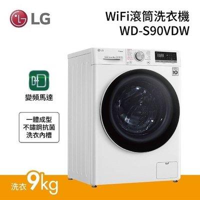 LG 樂金 9公斤 洗脫烘筒洗衣機 WD-S90VDW