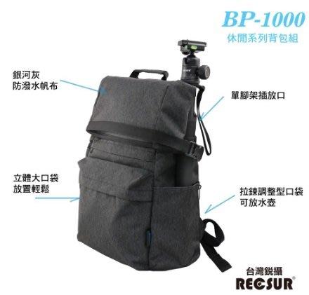 【日產旗艦】RECSUR 銳攝 BP-1000  【送銳攝單腳架】 休閒攝影後背包 相機旅行後背包 相機後背包