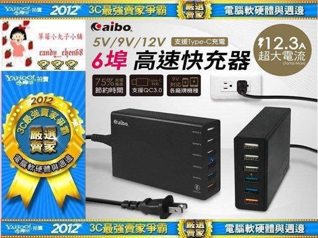 【35年連鎖老店】aibo Q369 QC3.0 5V/9V/12V 6埠高速快充器(支援Type-C充電有發票/一年保