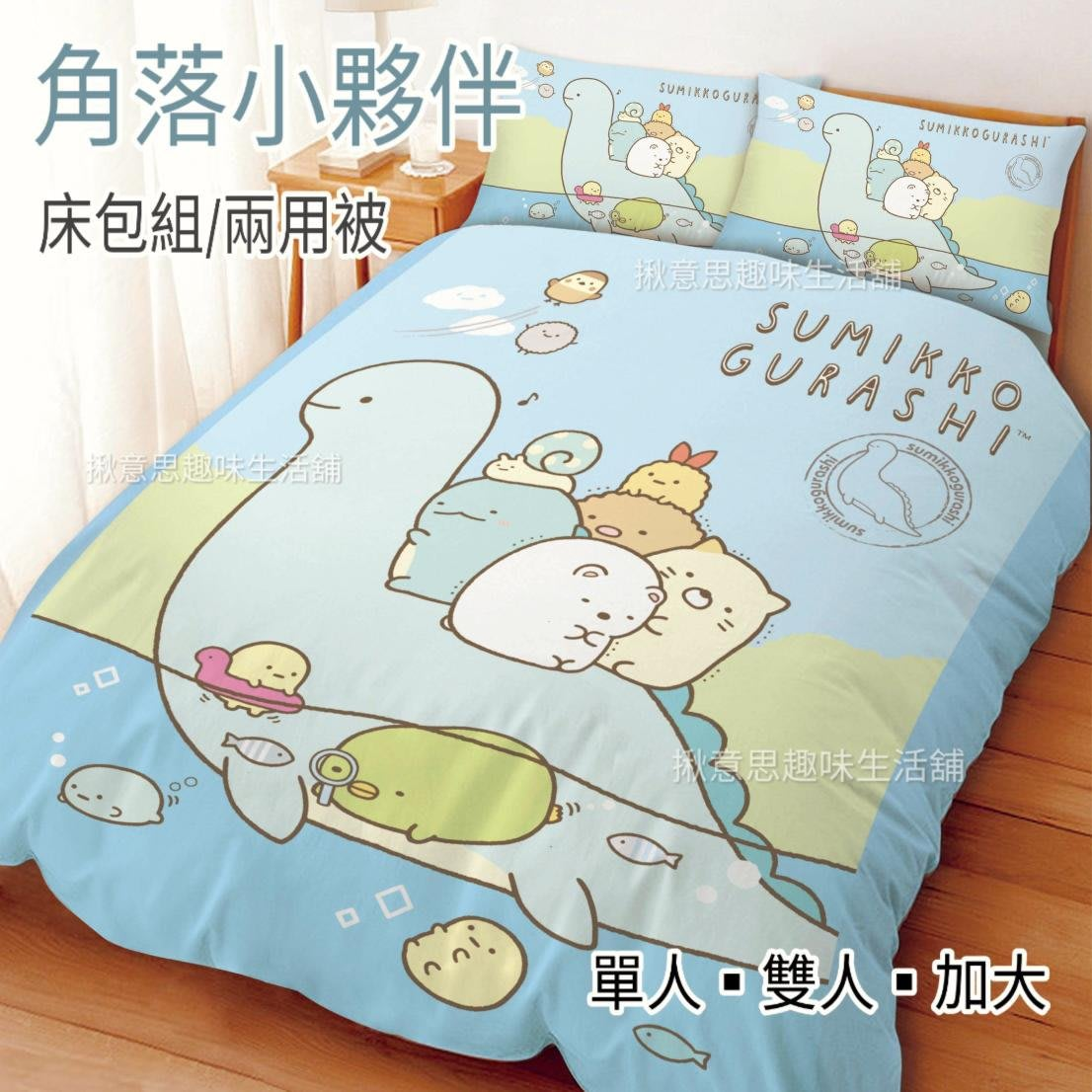 台灣製正版角落生物雙人加大床包+雙人薄被單四件組 恐龍世紀 現貨/台製床包組 角落小夥伴被套 台製寢具組 鬆緊帶 角落生物被套 枕套床包床單 雙人被單