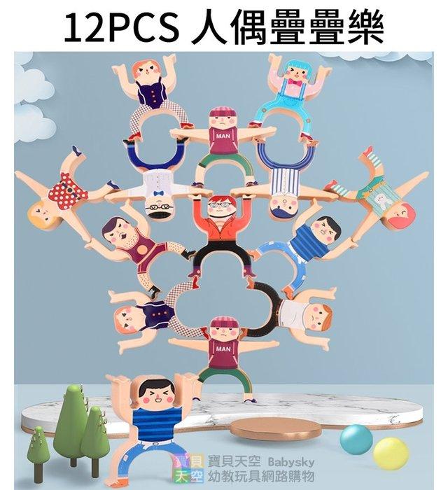 ◎寶貝天空◎【12PCS人偶疊疊樂】平衡大力士,大力士多米諾平衡積木,大力士人偶疊疊高,大力士保齡球,桌遊遊戲玩具