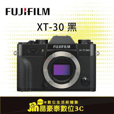 富士 FUJIFILM X-T30 單機身 公司貨 黑色 高雄 晶豪泰3C