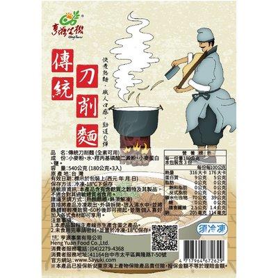 【亨源生機】傳統刀削麵(需冷凍) 540公克 (180公克*3入)