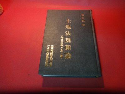 【愛悅二手書坊 H22-34】土地法規新論 增修訂版 全一冊 精裝