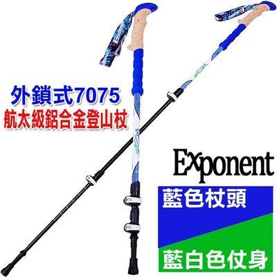 106生活購物網Exponent外鎖式7075航太級鋁合金登山杖藍色杖頭藍白杖身單支販售登山露營專業級媲美進口品牌品質保