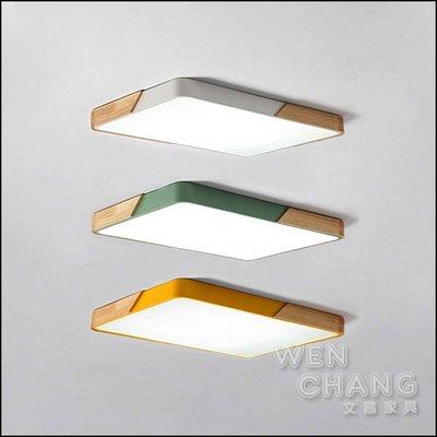 北歐風原木混搭吸頂燈 長型款 壁燈 三色  LCE-012 *文昌家具*