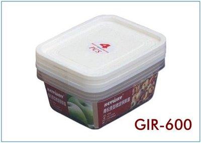 『 峻呈 』(全台滿千免運 不含偏遠 可議價) 聯府 GIR-600 GIR600 青松長形微波保鮮盒(4入) 台灣製