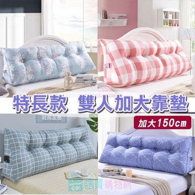 特長款 雙人加大靠枕 靠墊 抬腿枕 床頭枕 靠腰墊(加長150cm)