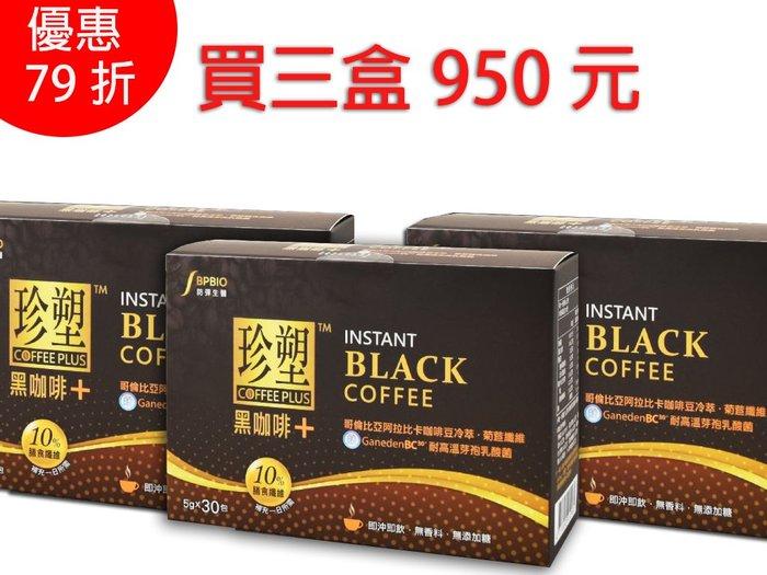 (優惠買三盒950)!!!《小瓢蟲生機坊》防彈生醫- 珍塑黑咖啡+(30包/盒) 沖泡類 黑咖啡 咖啡