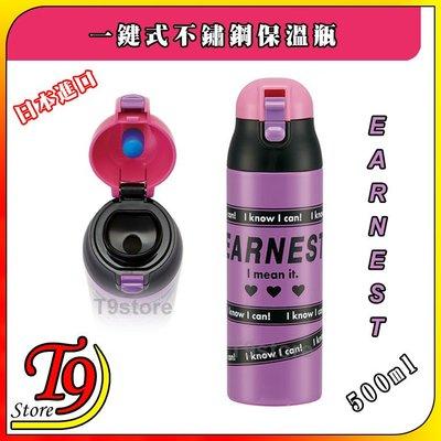 【T9store】日本進口 一鍵式不鏽鋼保溫瓶 超輕巧緊湊型 (500ml) (Earnest 認真)