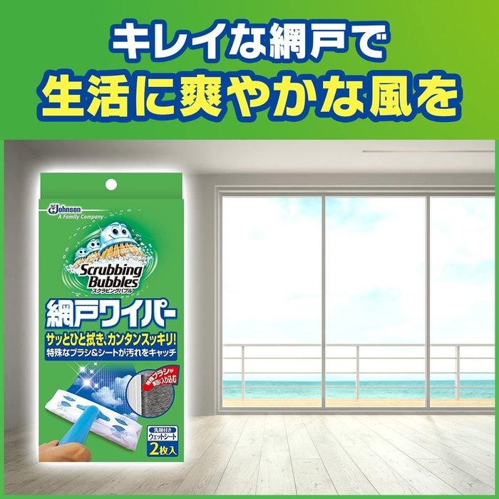 日本莊臣紗窗強力清潔刷(本體組)紗窗刷付清潔劑