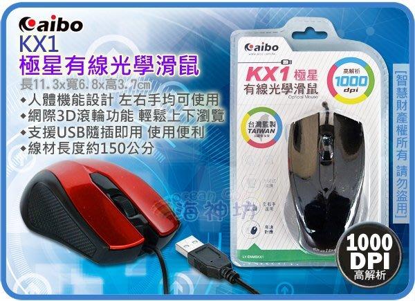 =海神坊=KX1 aibo 極星有線光學滑鼠 左右手適用 3D滾輪 人體功學 即插即用 USB介面 高解析1000dpi