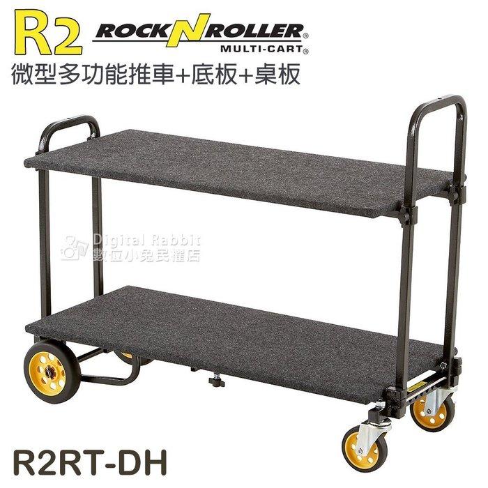 數位黑膠兔【RocknRoller R2 微型 多功能 推車 + 底板 + 桌板 R2RT-DH】 攝影 工作台 主控台